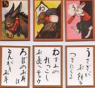 karuta6.jpg