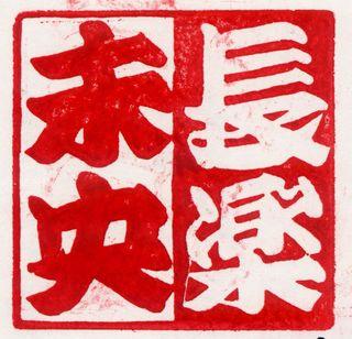 yasunennga3.jpg